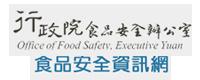 連結至食品安全資訊網(開新視窗)