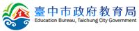 連結至臺中市政府教育局全球資訊網(開新視窗)